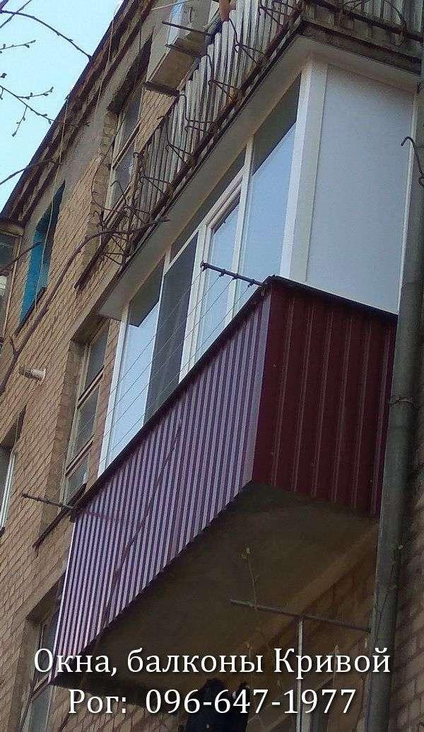 remont balkona pod klyuch v krivom roge obshit zasteklit sushilki 096-647-1977