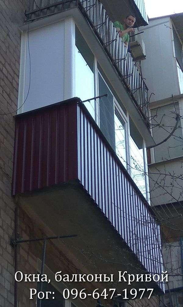 remont balkona pod klyuch v krivom roge obshit zasteklit uteplit sushilki 096-647-1977