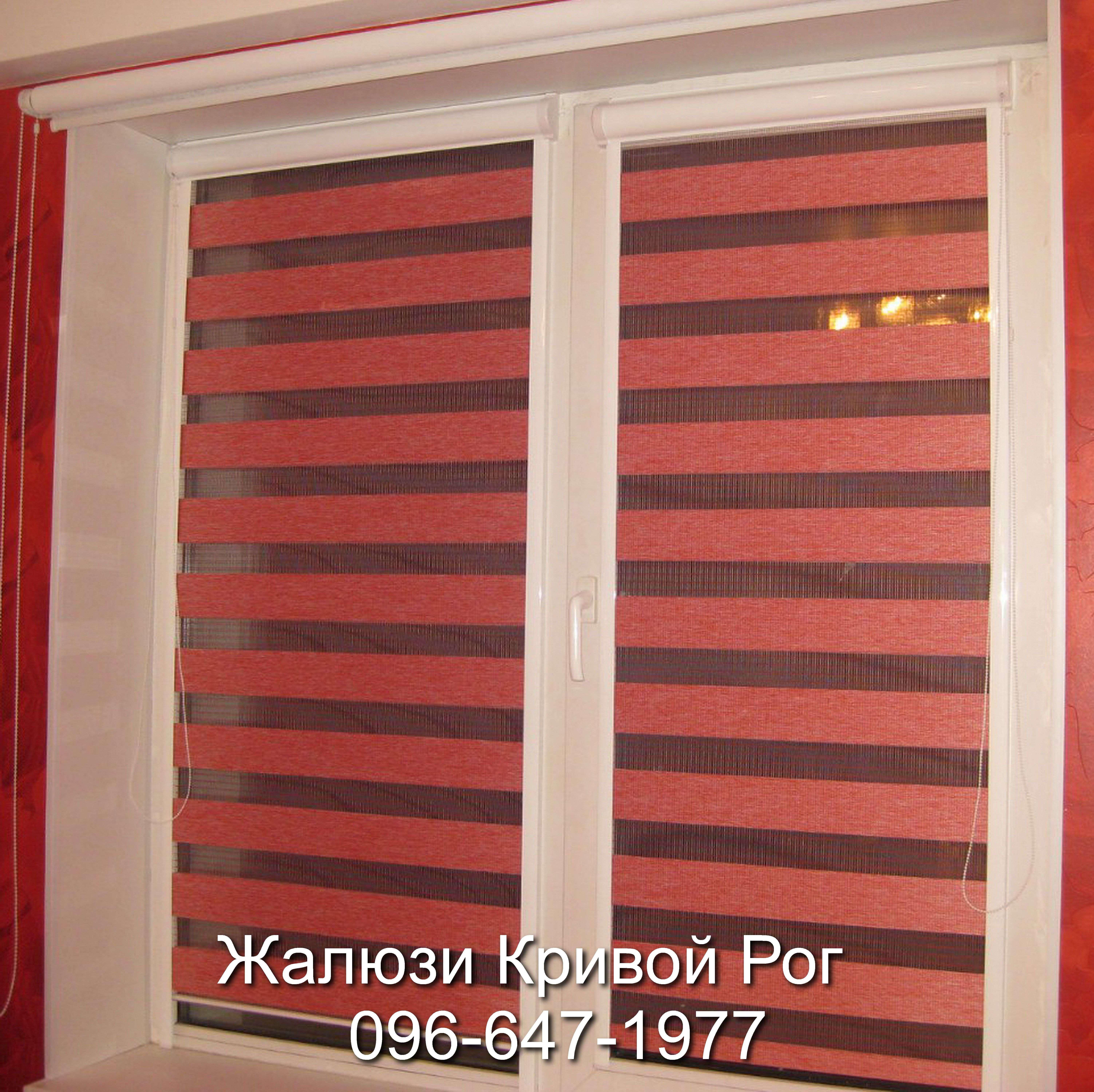 Жалюзи на окна День-Ночь (7)