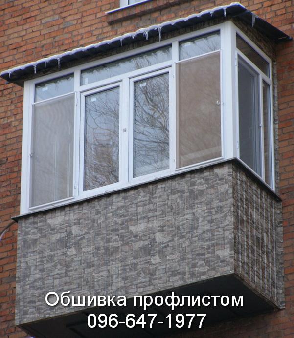 obshivka balkona proflistom Krivoy Rog