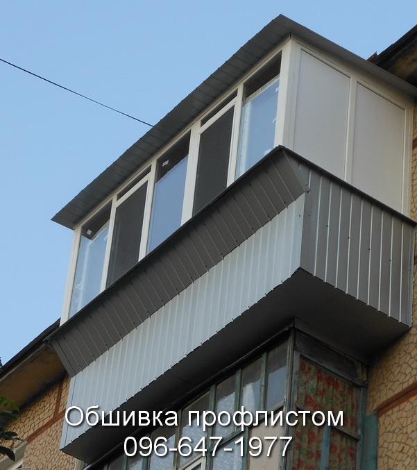 Наружная обшивка балкона кривой рог.
