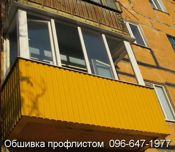 Балкон, лоджия кривой рог - отделка снаружи.