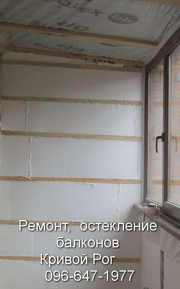 utepleniye balkona krivoy rog (3)