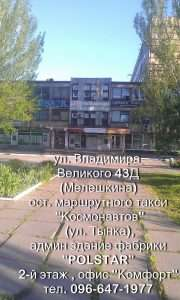 Балконы, лоджии Комфорт Кривой Рог
