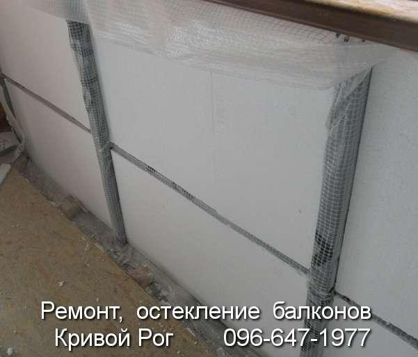 Утепление балкона в Кривом Роге