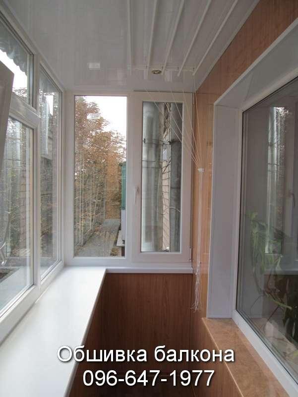 Отделка балкона в Кривом Роге