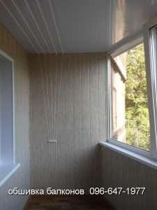 Обшивка балкона лоджии Кривой Рог