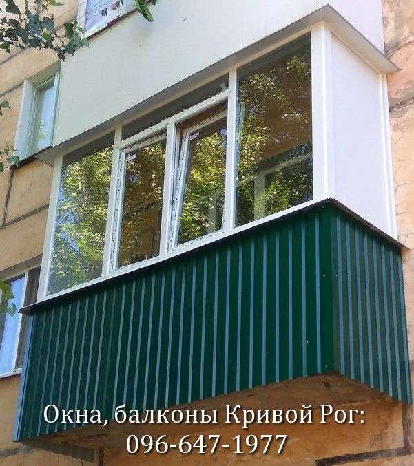 Наружная обшивка балкона в Кривом Роге