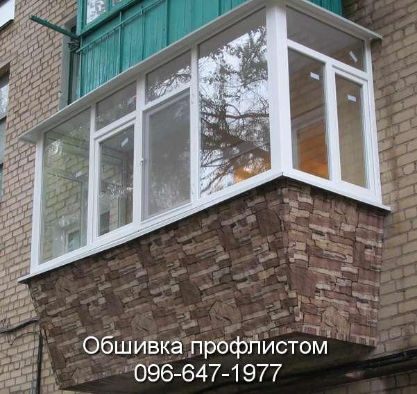 расширение балконы - вынос на 30 см