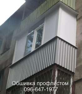 Обшить балкон в Кривом Роге