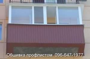 obhivka balkona krivoy rog