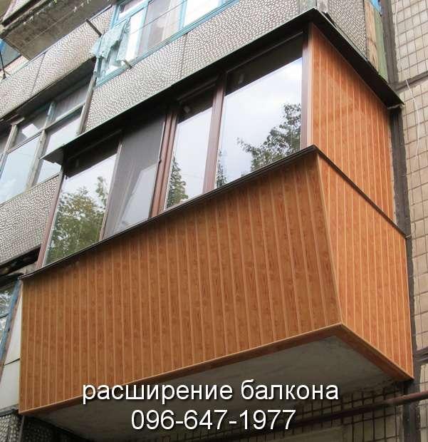 расширенный балкон