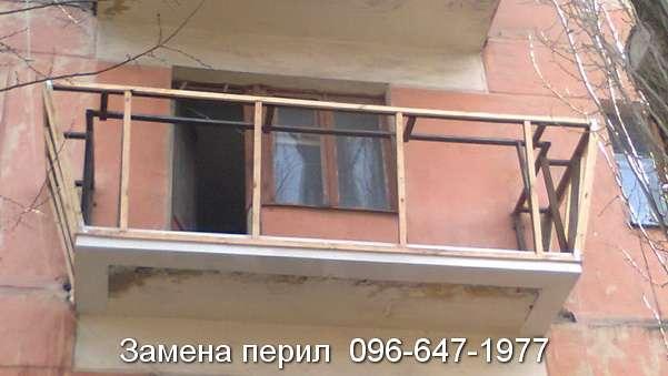 remont peril balkona (23)