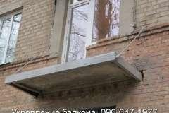 балконы кривой рог (3)