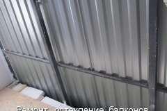 utepleniye balkona krivoy rog (6)