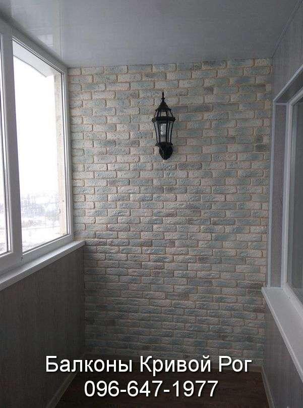 Освещение балкона Кривой Рог