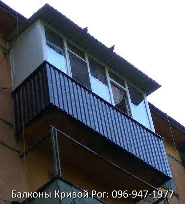 Ремонт балкона Кривой Рог