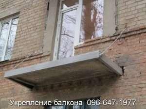 Укрепление балкона Кривой Рог