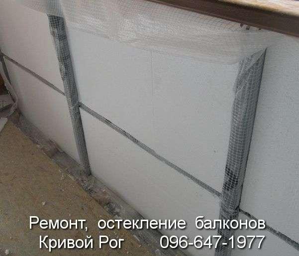 Утепление балкона Кривой Рог