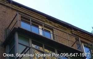 Ремонт балкона в Кривом Роге