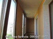 Обшивка длинного балкона
