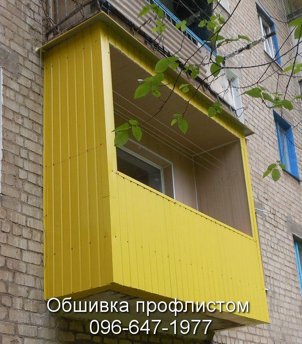 Обшивка балкона жёлтым профнастилом