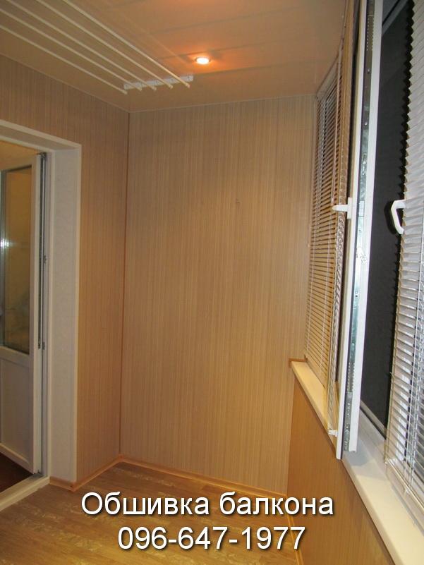 Обшивка косого балкона в Кривом Роге