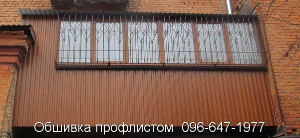 Обшивка балкона профлистом Золотой дуб