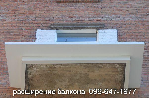 Вид снизу расширения балкона профильной трубой